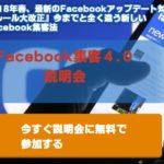『ルール大改正』今までと全く違う新しいFacebook集客法