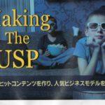 USPを作ってきます!