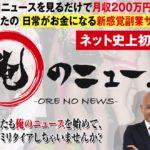 日本に第二のバブルが到来!?ニュースを見るだけのビジネス公開中