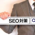 SEO対策やること2019年3月の最新情報まとめとFetch as GoogleがGoogle Search Console変っていたことをお知らせします