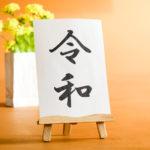 5月1日からの新元号「令和」が発表されましたので、悪しき習慣は平成に置いていきましょう!