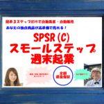 欠点を強みに変える SPSR ® メソッドダウンロードページ